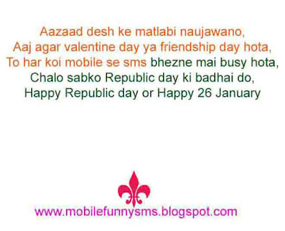 REPUBLIC DAY, REPUBLIC DAY HINDI SMS, INDIAN REPUBLIC DAY PARADE, INDIAN REPUBLIC DAY SPEECH, JANUARY 26 REPUBLIC DAY, PHOTO OF REPUBLIC DAY, QUOTATIONS ON REPUBLIC DAY, REPUBLIC DAY CARD, REPUBLIC DAY CARDS