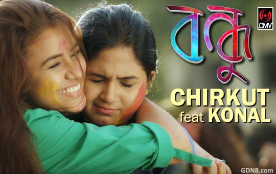 Bondhu Lyrics