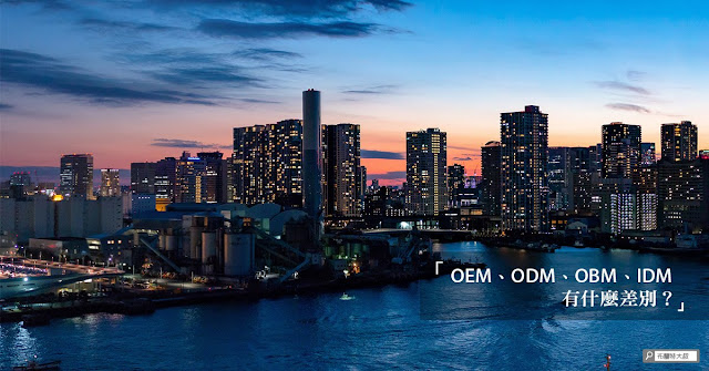 OEM / ODM / OBM / IDM 差異