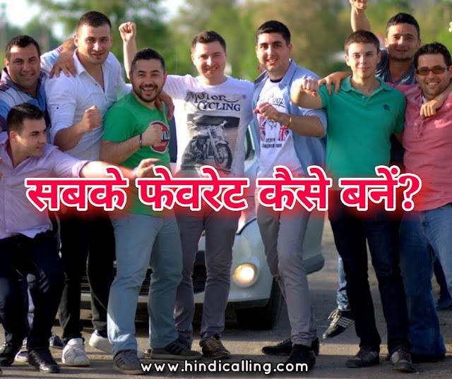 Sabke Favorite Kaise Bane, पसंदीदा इंसान कैसे बने, कैसे लोग आपको पसंद करें? hindi calling