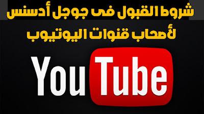 الربح من اليوتيوب Youtube