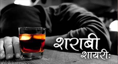 Top 100 Sharabi Status in Hindi 2022 - शराबी Status 😜