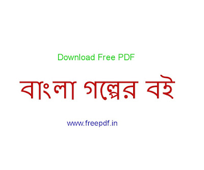 Download Bangla Free PDF Book- Bengali Story Book, Bangla Golper Boi by Bangladesh Writter and Indian Writter