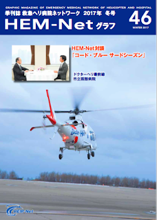 HEM-netグラフ46号