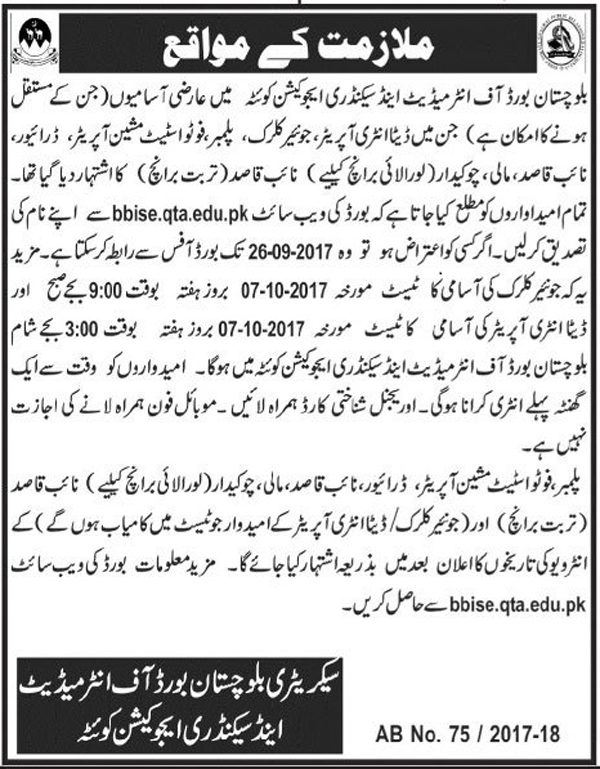 Jobs In Board Of Intermediate And Secondary Education Bise Balochistan Sep 2017