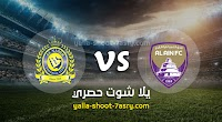 نتيجة مباراة العين والنصر اليوم الثلاثاء بتاريخ 18-02-2020 دوري أبطال آسيا