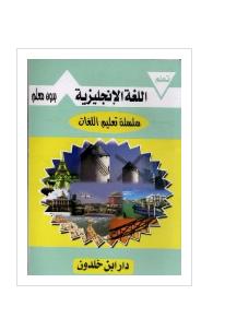 كتاب تعلم اللغة الإنجليزية بدون معلم - سلسلة تعليم اللغات