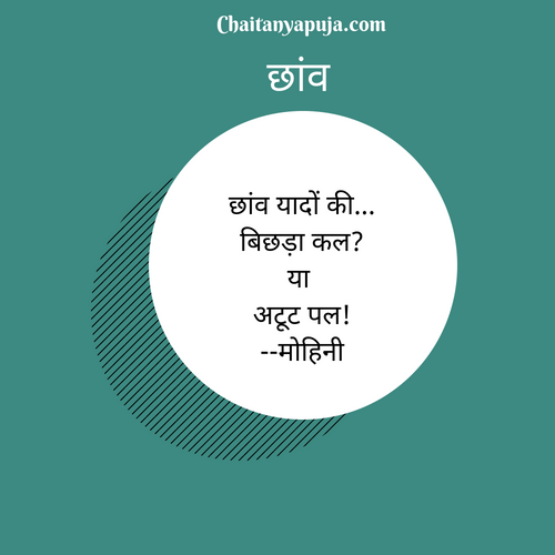 Text image for Hindi Kavita 'Chaanv Yaadon Ki'