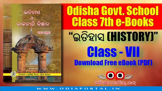 "opepa odisha school Class 7th History & Political Science ""ଇତିହାସ [ସପ୍ତମ ଶ୍ରେଣୀ], free download ebooks, odisha, ସପ୍ତମ ଶ୍ରେଣୀ - ଇତିହାସ ଓ ରାଜନୀତି ବିଜ୍ଞାନ"
