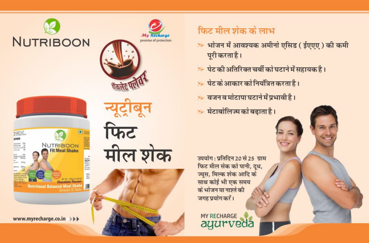 Nutriboon Fit Meal Shake-Myrecharge Ayurveda Product - My