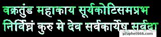3D Vakratunda Mahakaya Image - 2