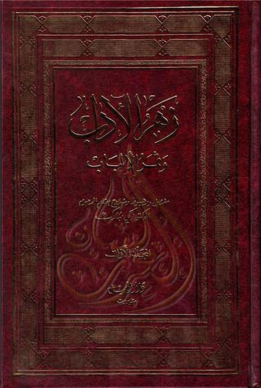 كتاب زهر الآداب وثمر الألباب