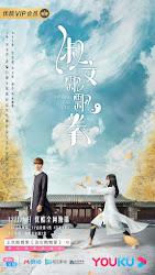 Sweet Tai Chi (2019)