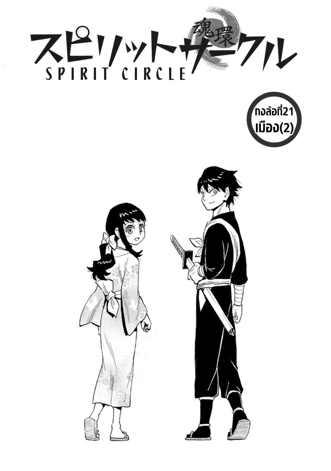 Spirit Circle-ตอนที่ 21