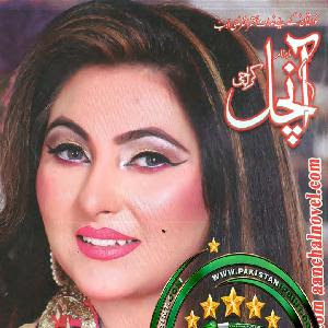 Aanchal Digest August 2017 Pdf