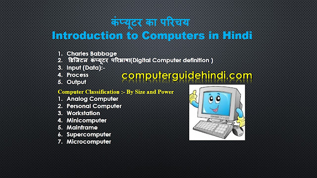 Introduction of computer in hindi?