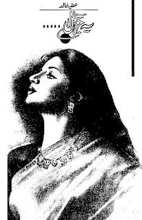 Yeh Jahan by Atiya Khalid Online Reading