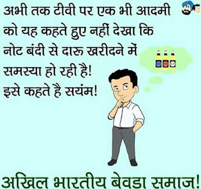Funny whatsapp Messages on Demonetization