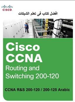 كتاب الـ CCNA R&S 200-120/200-125 Arabic افضل كتاب لتعلم الشبكات باللغة العربية