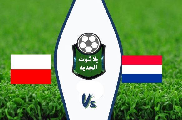 نتيجة مباراة هولندا وبولندا اليوم بتاريخ 4 / سبتمبر / 2020 دوري الأمم الأوروبية