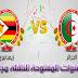 القنوات المفتوحة الناقلة لمقابلة الجزائر وزيمبابوي مباشرة اليوم كأس الأمم الأفريقية 2017