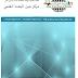 تحميل العدد الاول من مجلة جيل لحقوق الانسان pdf