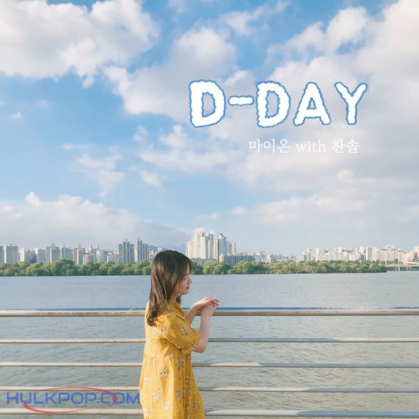 Myown – D-Day (with 찬솔) – Single