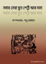 সবার সেরা ভূত পেত্নী আর মজা - শনু ঘোঘাল Sabar Sera Bhoot Petni Ar Moza Bengali Ghost Story pdf