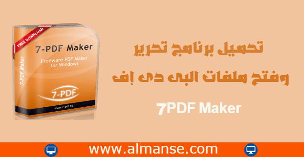 7PDF Maker