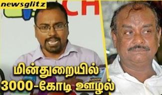Arappor Iyakkam reveals Coal Scam Corruption   Natham Viswanathan