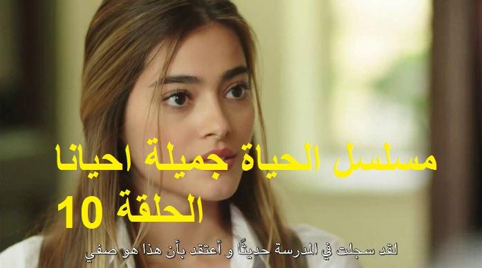 2016 Series مسلسل الحياة جميلة احيانا الحلقة 10 Hayat Bazen Tatlidir