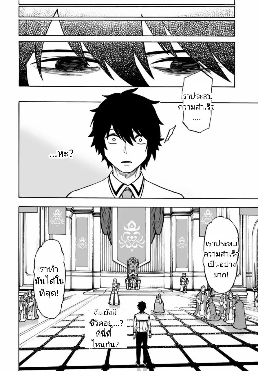 อ่านการ์ตูน Nito's Lazy Foreign World Syndrome ตอนที่ 1 หน้าที่ 13