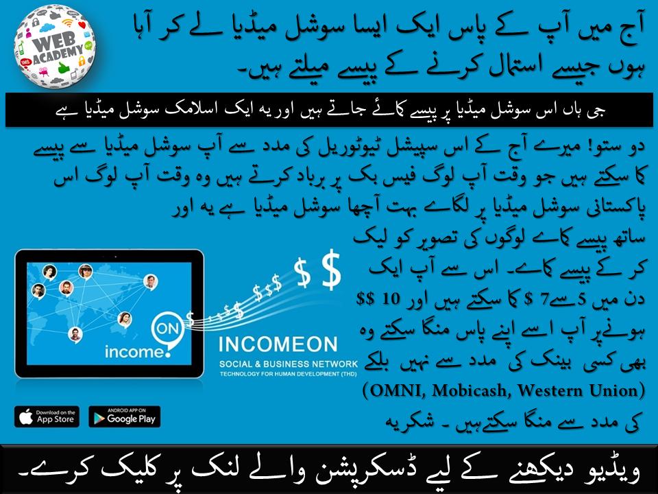 How To Earn Money From IncomeOn Urdu/Hindi (Pakistani Social Media