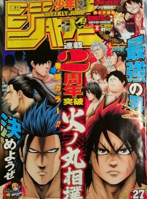 Weekly Shonen Jump 27 2016