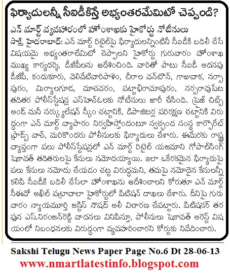 SAKSHI NEWS PAPER TODAY IN TELUGU ONLINE VIJAYAWADA EDITION