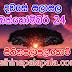 Lagna Palapala Ada Dawase  | ලග්න පලාපල | Sathiye Lagna Palapala 2019 | 2019-10-24