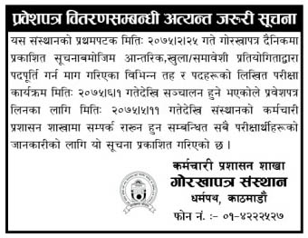 Notice About Admit Card Distribution Gorakhapatra Sasthan