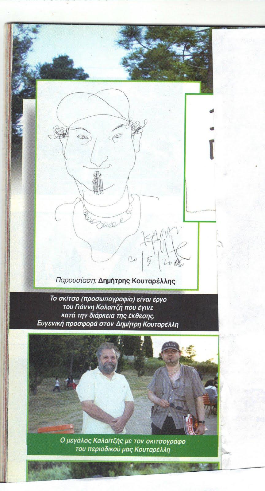 2006 LEVADYA  KALAITZIS
