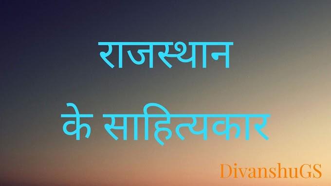 राजस्थान के प्रमुख साहित्यकार