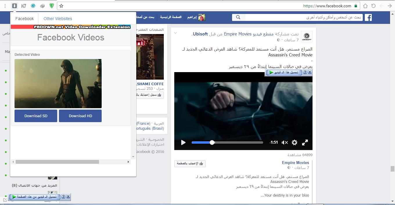 طريقة تحميل أي فيديو من الفيس بوك عبر متصفح جوجل كروم