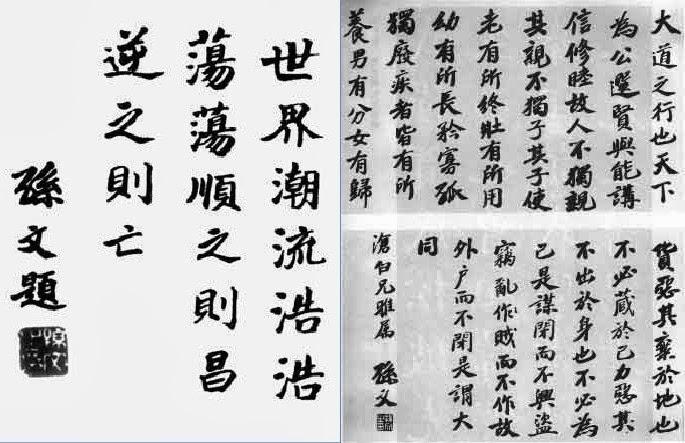 中華五千年神傳文化: 一代偉人孫中山的輪迴轉世