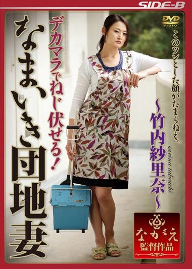 [ซับไทย] แม่บ้านจอมจุ้นกับพ่อหนุ่มนักเย็ด I Twist One's Arm In Dick! Takeuchi Gauze Rina Cheeky Apartment Wife
