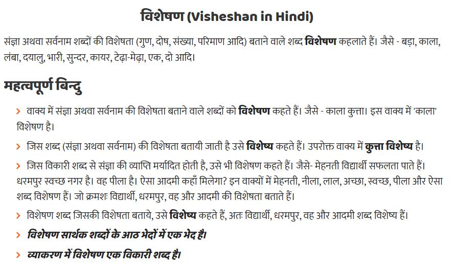 Visheshan - Visheshan in Hindi Grammar
