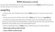 विशेषण - परिभाषा, भेद और उदाहरण : हिन्दी व्याकरण, Visheshan in Hindi