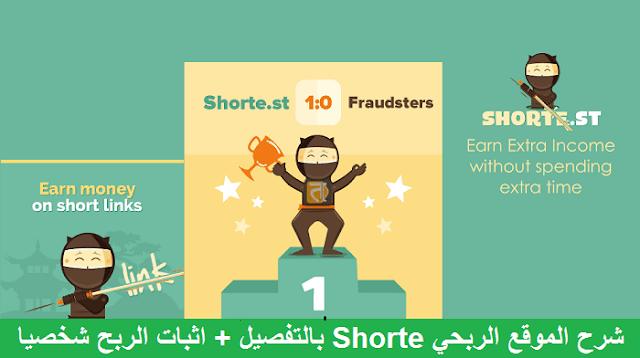 short%2Blogo