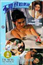 Girls Unbutton AKA Bat kau lau dik lui haai (1994)