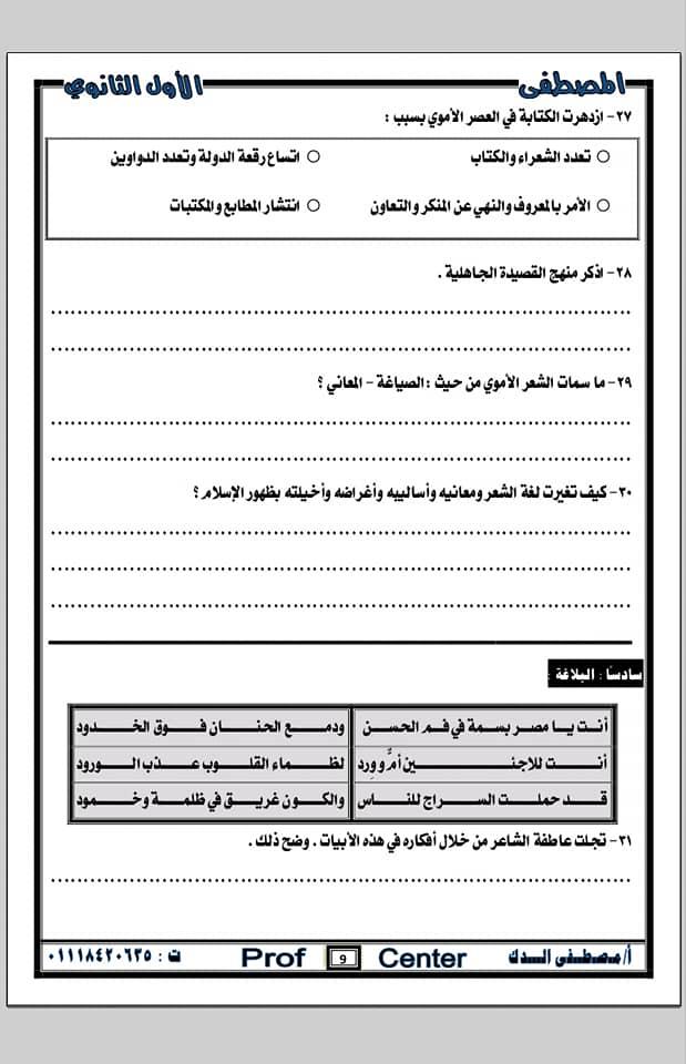 امتحان الفصل الدراسي الأول للصف الأول الثانوي (لغة عربية) نظام جديد أ/ مصطـفـى حامــد الــدِك 9