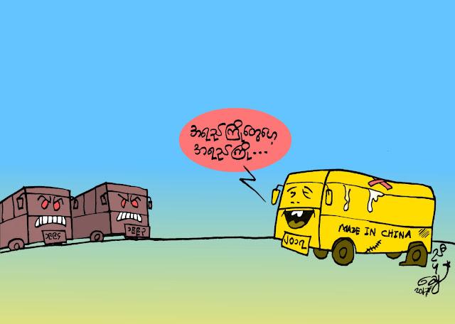 ကာတြန္း ညီပုုေခ် - အေရၾကိဳ