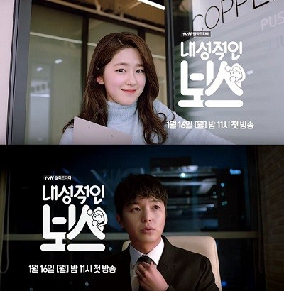 SINOPSIS Introverted Boss