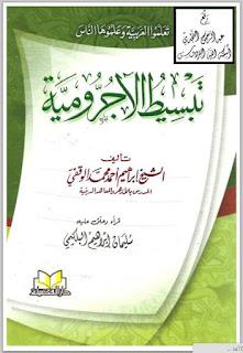 تحميل كتاب تبسيط الآجروميّة - إبراهيم أحمد محمد الوقفي